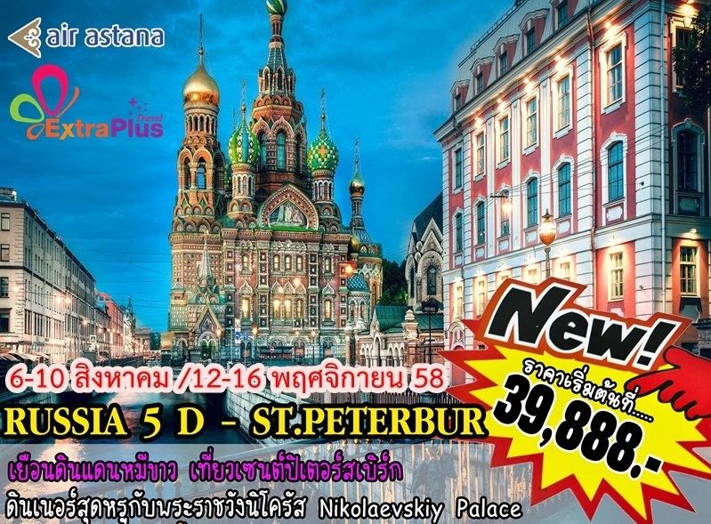 เที่ยวรัสเซีย 5 วัน 3 คืน