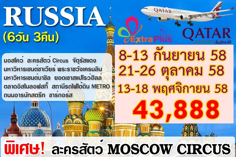 เที่ยวรัสเซีย 6 วัน 3 คืน