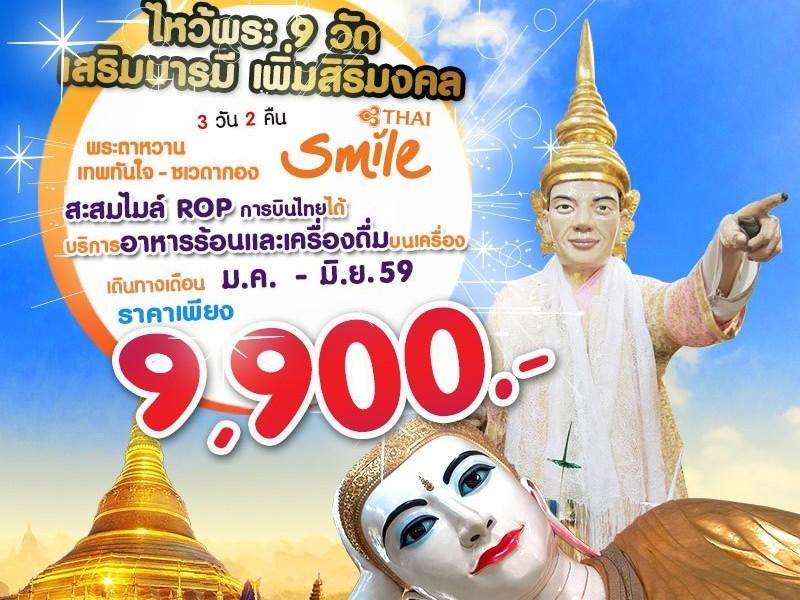 EASY SMILE OF MYANMAR 1
