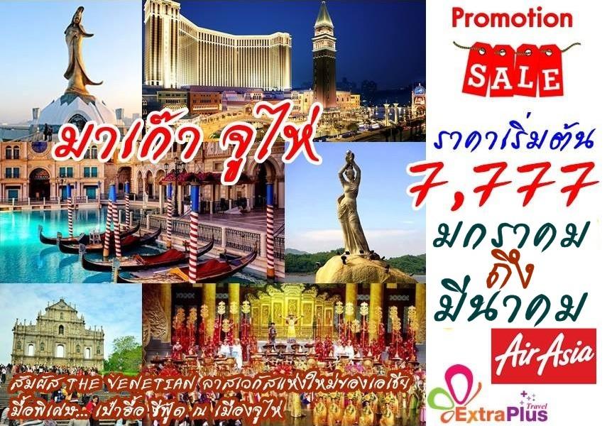 Macau Super Pro.3