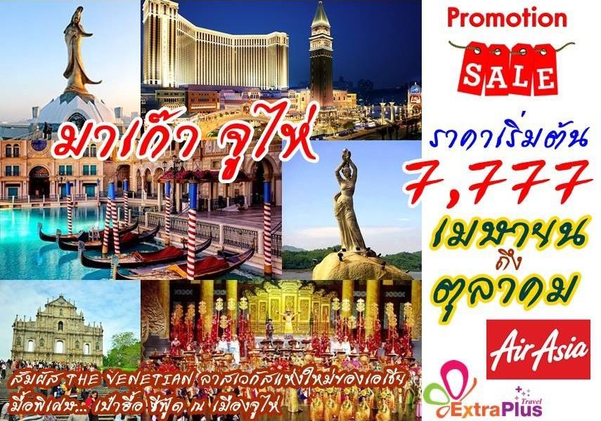 Macau Super Pro.2