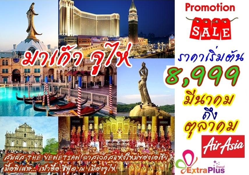 Macau Super Pro.1
