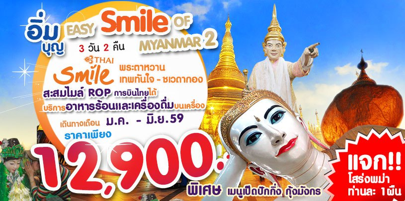EASY SMILE OF MYANMAR 2
