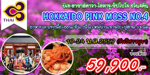 HOKKAIDO PINK MOSS NO.4