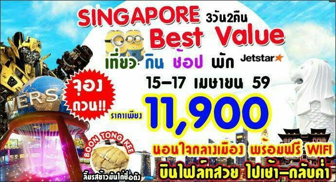 SINGAPORE BEST VALUE
