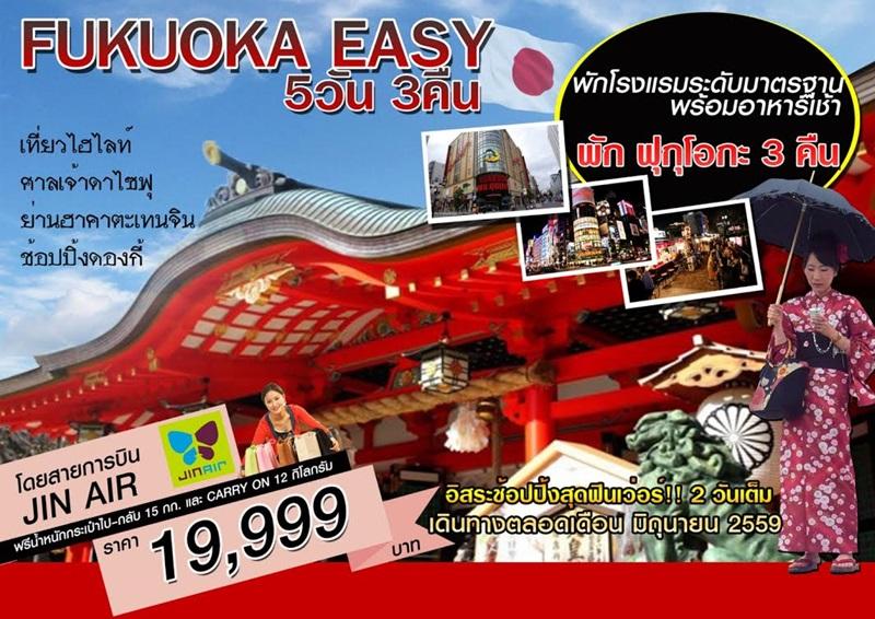 FUKUOKA EASY