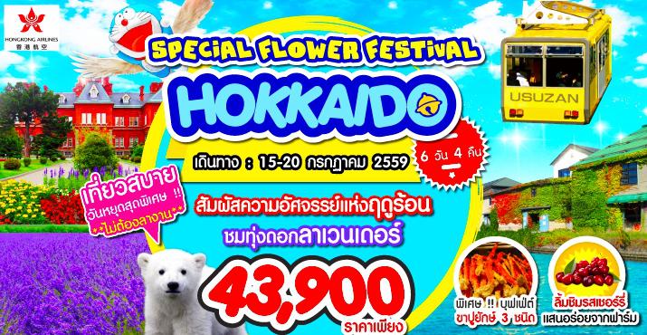 HOKKAIDO SPECAIL FLOWER