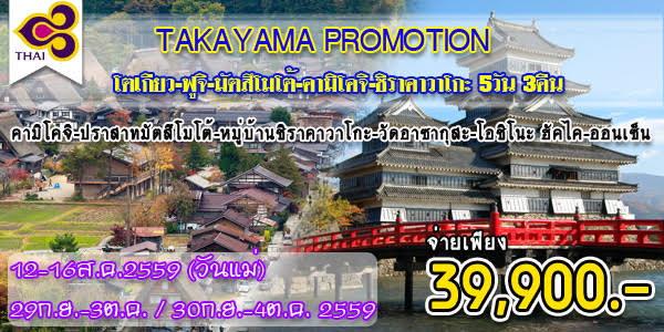 TAKAYAMA PROMOTION
