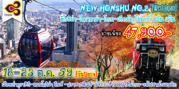 NEW HONSHU NO.2