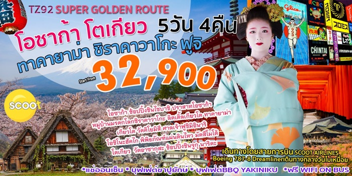 Super Golden Route Osaka Tokyo