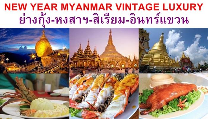 NEW YEAR MYANMAR