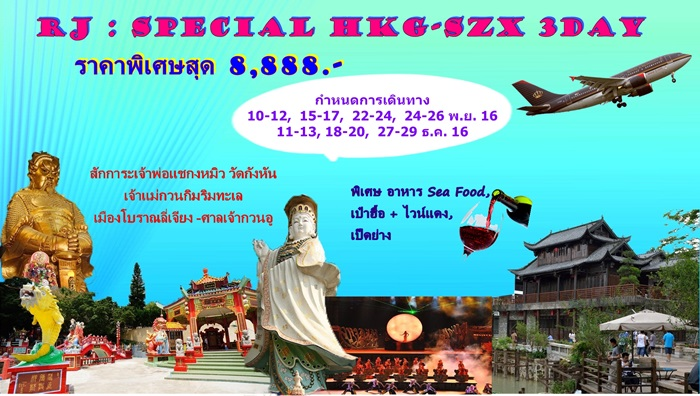 RJ Special HKG-SZX