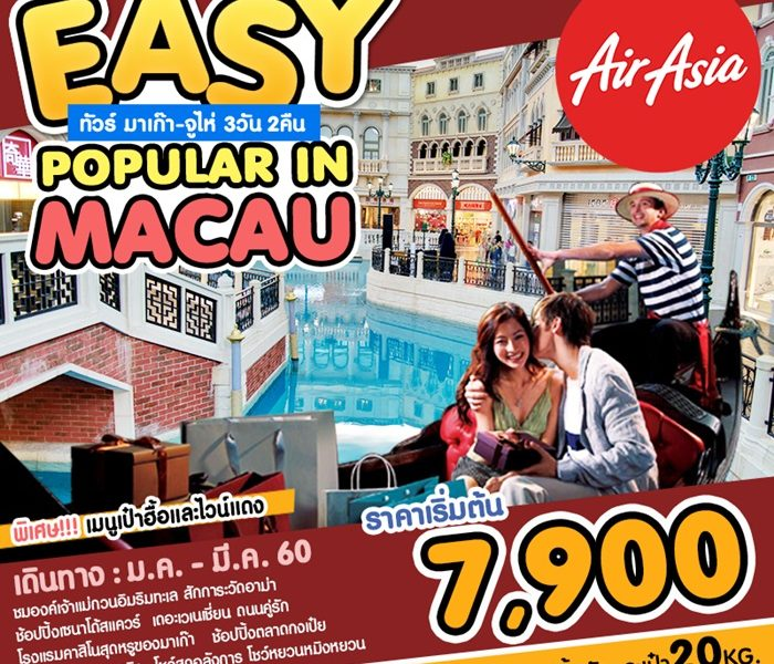 EASY POPULAR IN MACAU