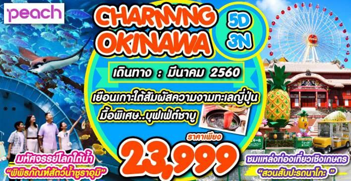 CHARMING OKINAWA