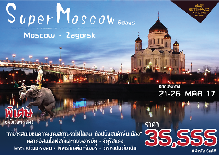 SUPER MOSCOW