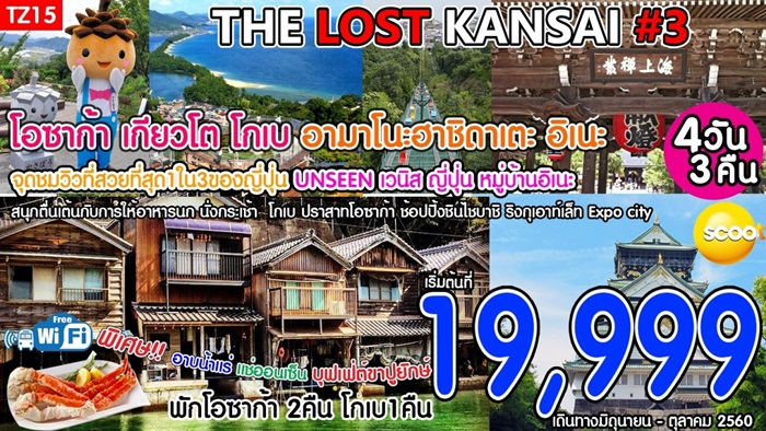 The Lost Kansai