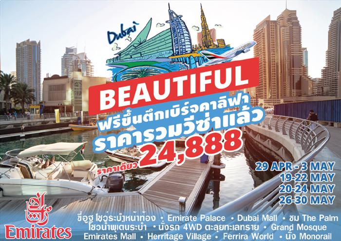 BEAUTIFUL DUBAI ABUDHABI