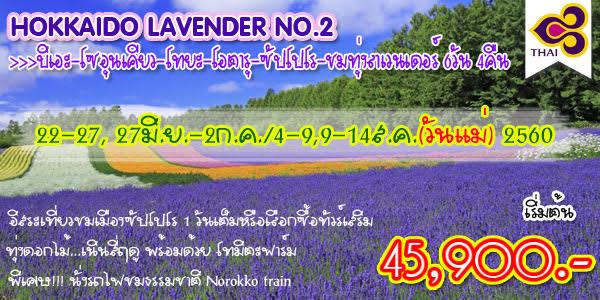 HOKKAIDO LAVENDER NO.2