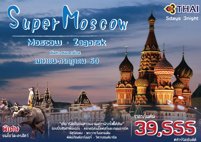 SUPER MOSCOW-ZAGROSK