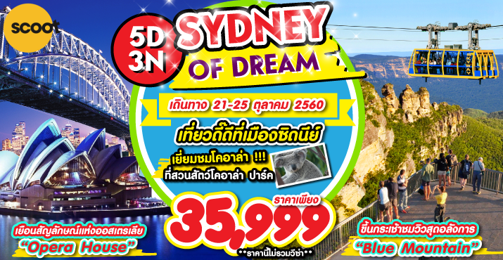 SYDNEY OF DREAM