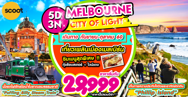 MELBOURNE CITY OF LIGHT