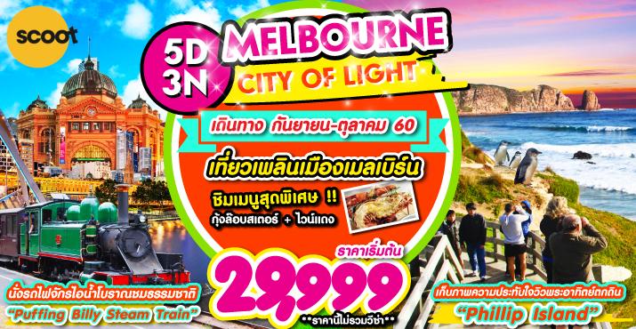 MELBOURNE CITY OF LIGHT
