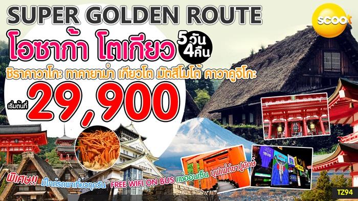 Super Golden Route