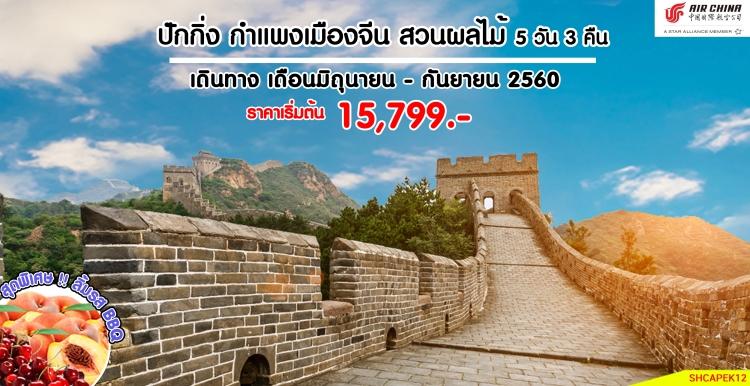 ปักกิ่ง กำแพงเมืองจีน สวนผลไม้