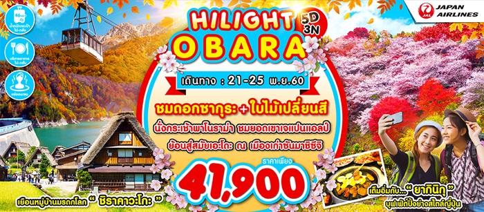 HILIGHT OBARA
