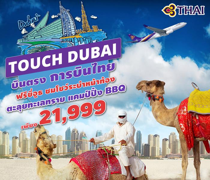 TOUCH DUBAI