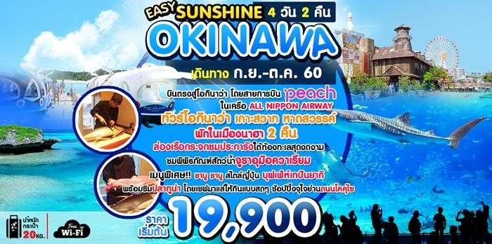 EASY SUNSHINE OKINAWA