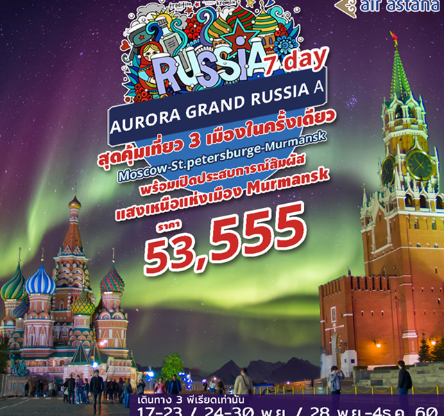 AURORA GRAND RUSSIA