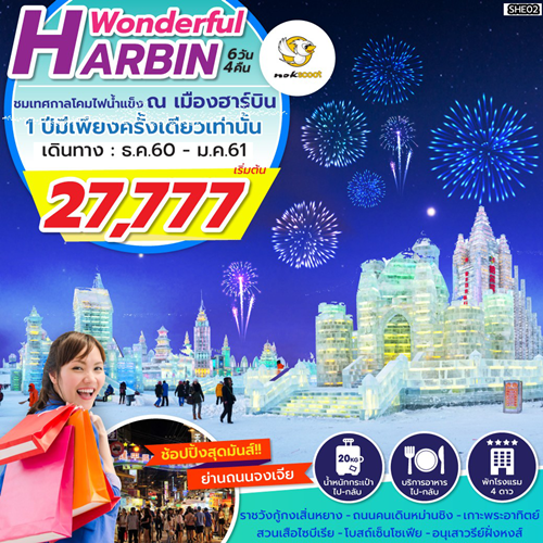 WONDERFUL HARBIN
