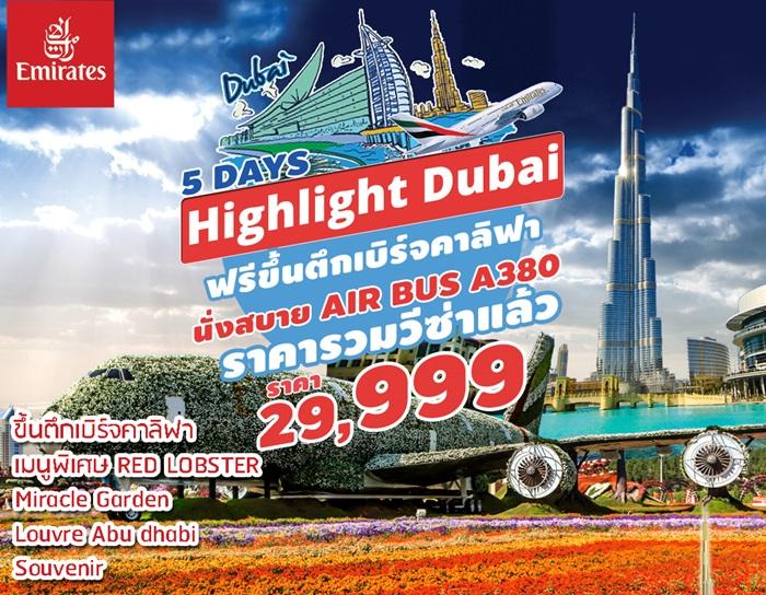 HIGHLIGHT DUBAI