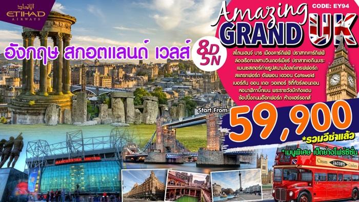 Amazing Grand UK