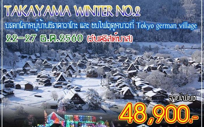 TAKAYAMA WINTER NO.2