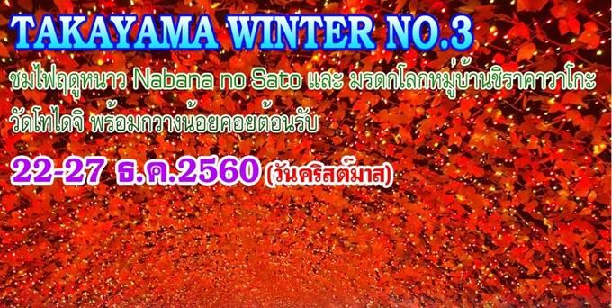 TAKAYAMA WINTER NO.3