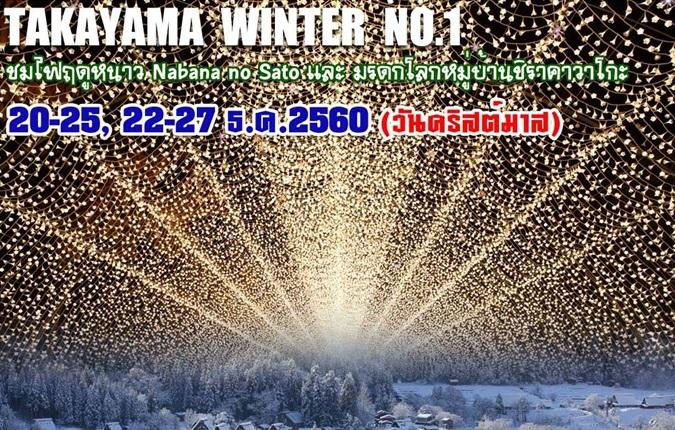 TAKAYAMA WINTER NO.1