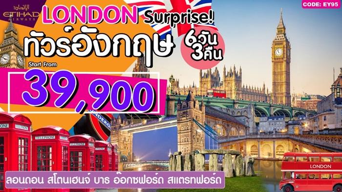 London Surprise
