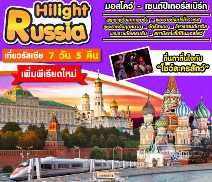 HILIGHT RUSSIA