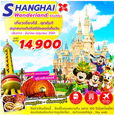 SHANGHAI WONDERLAND