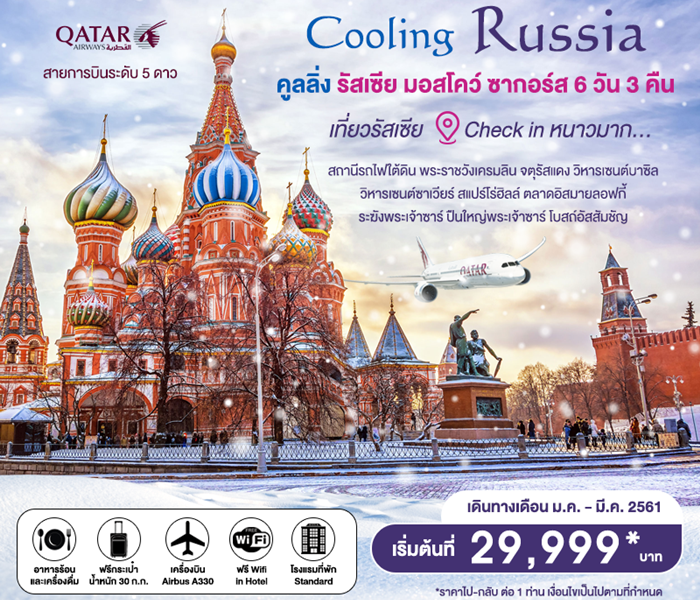 COOLING RUSSIA