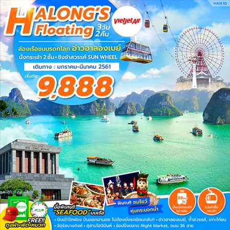 HALONG'S FLOATING