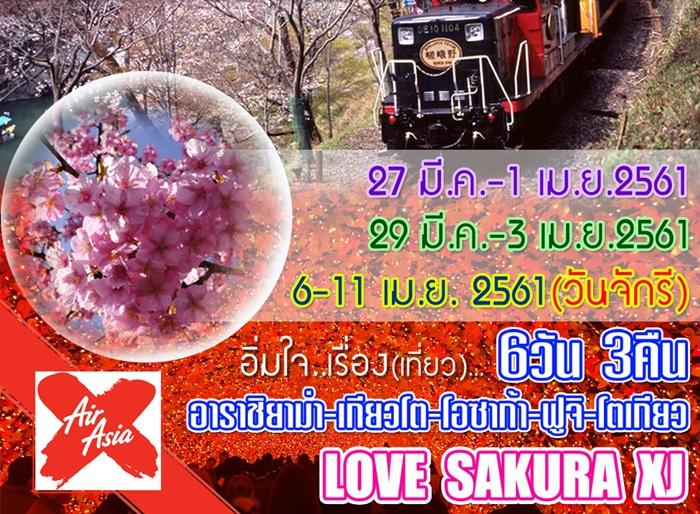 LOVE SAKURA XJ