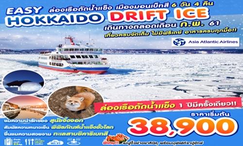 HOKKAIDO DRIFT ICE