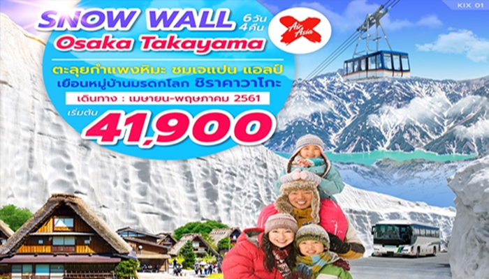 SNOW  OSAKA TAKAYAMA