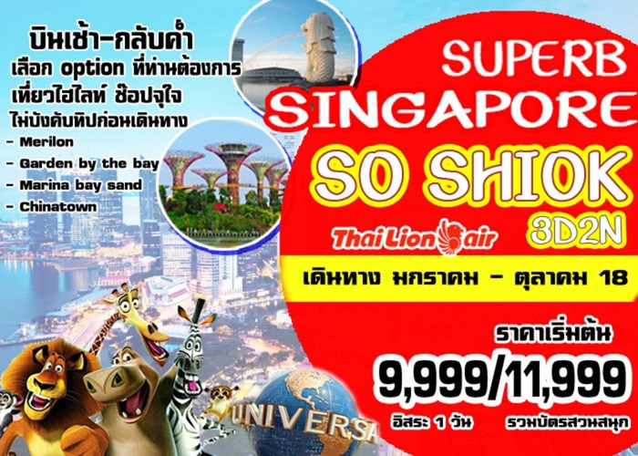 SINGAPORE SO SHIOK