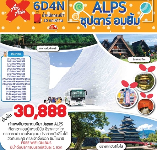 ALPS JAPAN