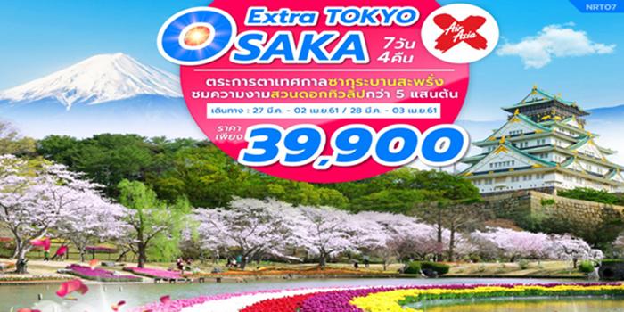 EXTRA TOKYO OSAKA
