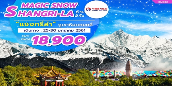 MAGIC SNOW SHANGRI-LA